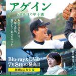 マスターズ甲子園を題材にした映画『アゲイン 28年目の甲子園』は人間ドラマが最高で涙が止まりませんでした。