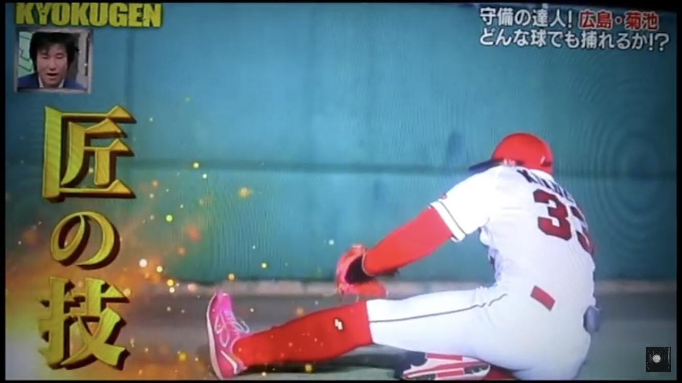 守備の名手・菊池涼介選手のスパイクはSSKだがアップシューズはBEMOLO(ビモロ)