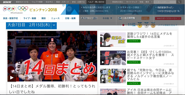 平昌オリンピック、NHKがTwitterやロボット実況にと太っ腹に動画も公開してくれていることに感謝。