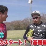 YoutuberトクサンTVより、外野手のフライ捕球に強くなるための練習編。