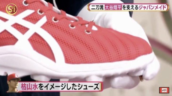 二刀流で大活躍する大谷翔平選手の足元を支えるのは和テイストのスパイク【アシックス】