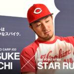 『規格外』と称される広島カープ・菊池涼介選手が試合用と練習用でスパイクを履き替える理由とは。