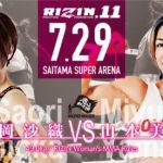 女同士の熱い闘いが一番面白かったRIZIN!打撃もいいけど、グラウンドの攻防が好きっす。