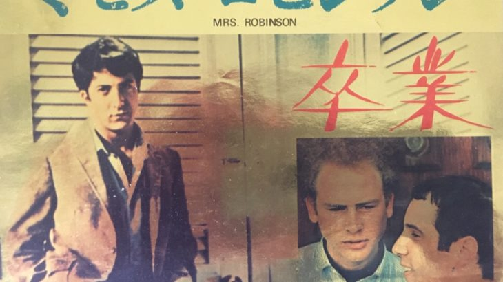【サイモン&ガーファンクル】 「ミセス・ロビンソン」、当時のニュー・シネマにマッチした余韻の残る名曲です