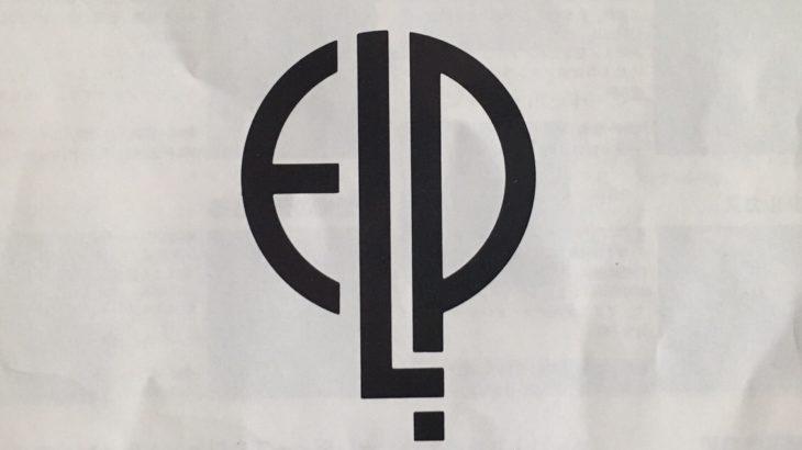 【ELP】のロゴが初めて円形になったアルバム「Brein Salad Surgery」の「悪の経典#9・第1印象・パート2」