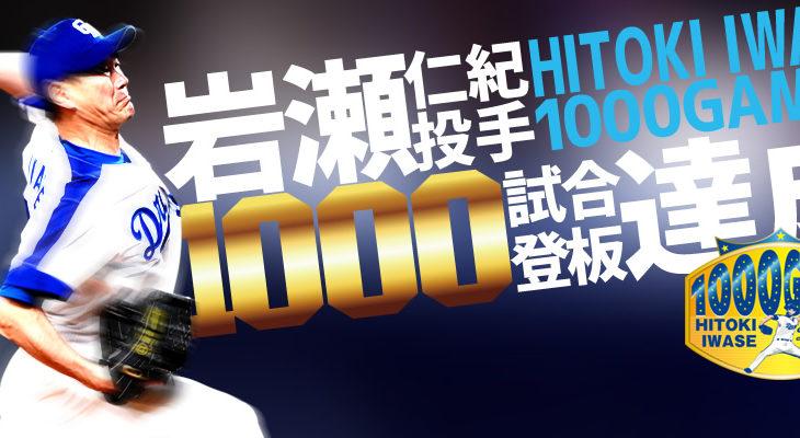 鎌のように曲がるスライダーを駆使して通算試合登板数1000試合を達成した岩瀬仁紀投手。