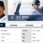 走攻守の三拍子揃った内野手として日本人初のメジャーリーガーとなった松井稼頭央も引退