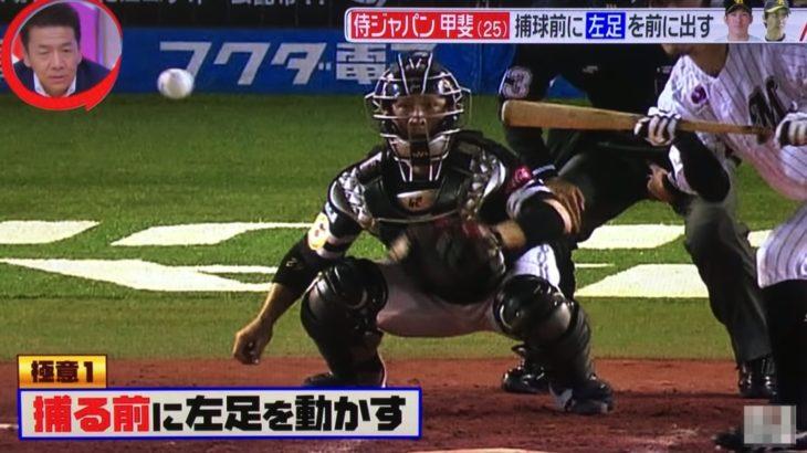 育成選手から日本シリーズMVPにまで成長した甲斐キャノンを支える2つの極意!【甲斐拓也】
