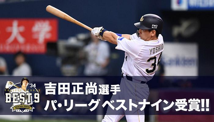 フルスイングが代名詞のオリックス・吉田正尚!ヘルニア手術からの復活のシーズンでベストナイン受賞。