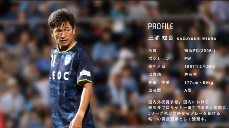 Jリーグ発足元年から52歳となる今も現役で戦い続ける日本サッカー界のレジェンド『キング・カズ』【三浦知良】