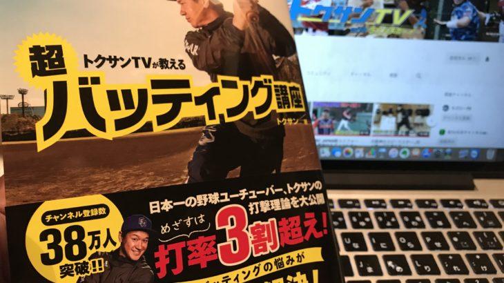 本とYoutubeの革命的コラボレーション!トクサンTVが教えるバッティング講座。