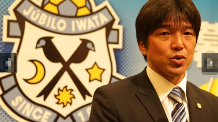 現ジュビロ磐田の名波浩監督はセリエAでもプレイしたJリーグ創世記のレジェンドプレイヤー