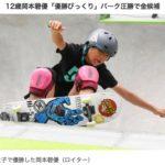 僕らの地元・愛知県高浜市から12歳のスケートボード・パーク女子チャンピオンが誕生!【岡本碧優】