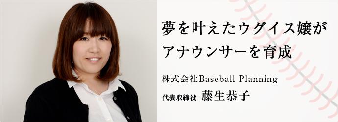 『セクシー過ぎるウグイス嬢』藤生恭子さんの今はプロを育成する会社の経営者!