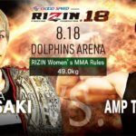 立って良し!寝て良し!浜崎朱加選手の強さは本物だぁ!RIZIN18では女性ファイターの試合にも注目!