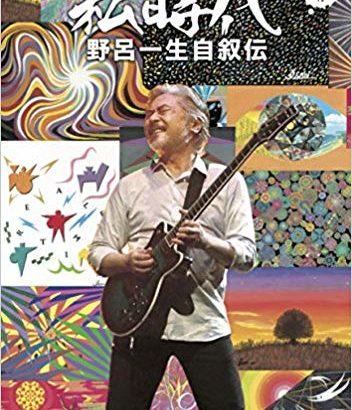 【メローお勧め】 久保田利伸さん「流星のサドル」 カシオペアとのバランスがいい!  昔のJ音楽はいい!