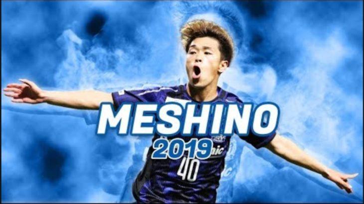 日本代表歴のないまま強豪マンチェスター・シティへの移籍が実現した『浪速のメッシ』【食野亮太郎】