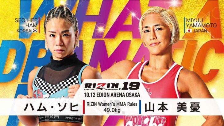 台風の中開催されたRIZIN19では女性ファイターの試合にも注目!