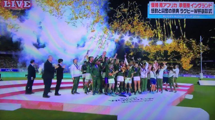 熱戦のキックゲームを後半の2トライで突き放して南アフリカの優勝で幕を閉じたラグビーワールドカップ