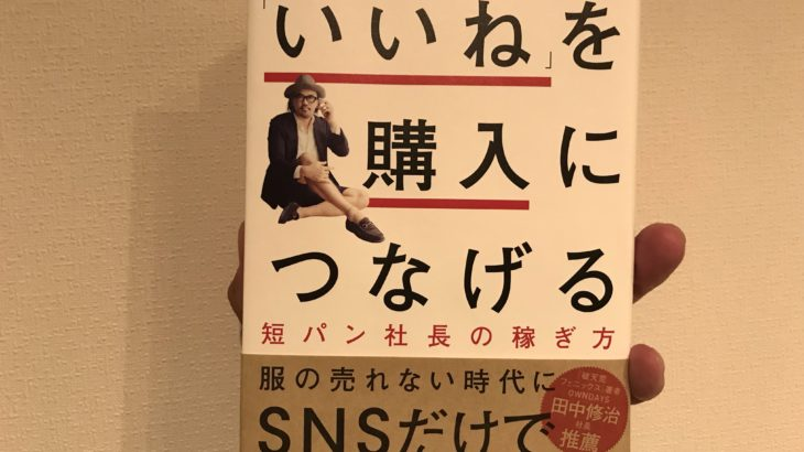 本は読むだけでなく実践しなければ意味がない!【「いいね」を購入につなげる 短パン社長の稼ぎ方】
