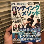 IWAアカデミーのキムさんの書籍はプレイヤーよりも指導者向けの凄い本【IWAバッティング・メソッド】