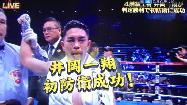今までとファイトスタイルが変わった4階級王者・井岡一翔の覚悟を感じた大晦日の世界王座タイトルマッチ