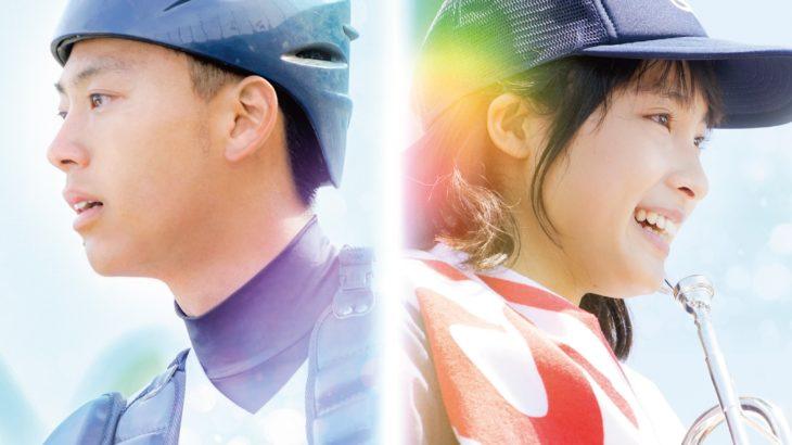 野球部員と吹奏楽部員の真っ直ぐな恋愛青春映画に号泣【青空エール】