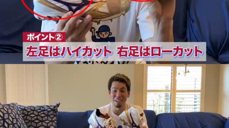 ツインズに移籍した前田健太投手の槍投げ選手を参考にしたコダワリのスパイクが気になる。