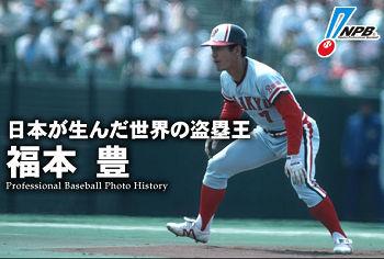 13年連続盗塁王・NPB通算盗塁数・シーズン最多盗塁数記録を持つ世界の盗塁王【福本豊】