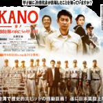 台湾から甲子園へ!甲子園を題材にした台湾映画【KANO 1931 海の向こうの甲子園】