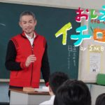 【おしえて!イチロー先生!】あのイチローが教壇に立ち質問に答える動画が新鮮。