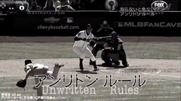 MLBを見るならルールブックに載っていないアンリトンルール(不文律)を知っておきたい。