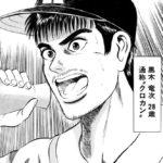 監督が主役の野球漫画【クロカン】は指導者としては読んでおきたいとこ。