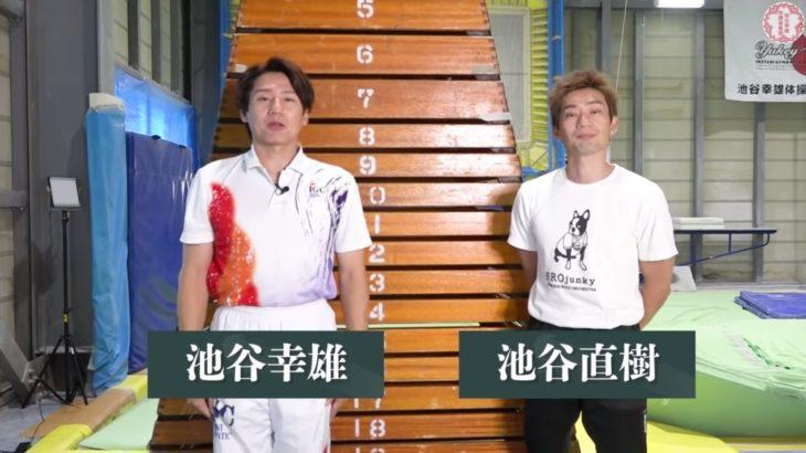 巨大跳び箱『モンスターボックス』世界記録23段を持つ池谷直樹さんは46歳となった今でも17段を跳べる!
