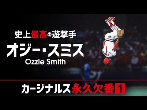 13年連続でゴールデングラブ賞を獲得し『オズの魔法使い』と称されたMLB史上最高の遊撃手【オジー・スミス】