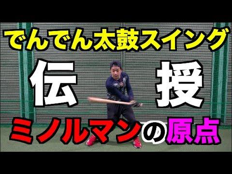 元大阪桐蔭高校主将・ミノルマンが公開してくれる打撃論がオススメです【ミノルマンチャンネル】