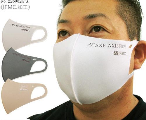 快適さを求めてIFMCが含浸されたAXFの接触冷感タイプのマスクを使用レポート。