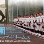 高校野球ファンとしてこの夏絶対観たいドキュメンタリー映画【甲子園:フィールド・オブ・ドリームス】