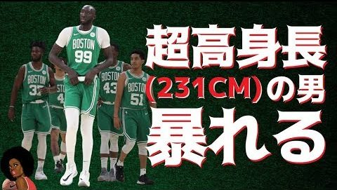 NBA最高身長231センチの規格外の男は2Way契約ながらもすでにボストンで大人気【タッコ・フォール】