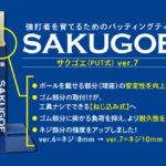 今、最も気になる野球練習用アイテム・置きティー【SAKUGOE(サクゴエ)】