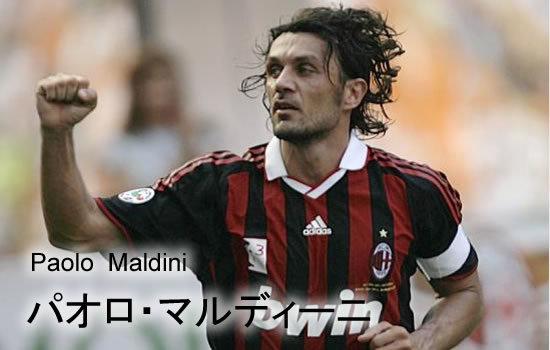 キャプテンとしてイタリア代表・ACミランを率いたマルディーニの芸術的なスライディングタックル