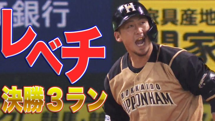 今シーズン絶好調でホームラン王まっしぐらな中田翔の『レベチ砲』