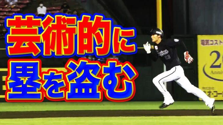 芸術的なディレイドスチールで盗塁を稼ぎまくる姿がまるで忍者!【和田康士朗】