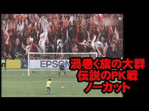 サッカーには12人目の選手がいる。サポーターは共に戦う存在!