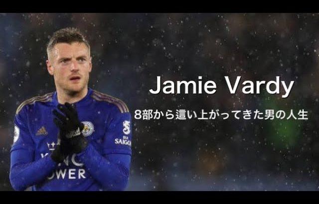 8部から這い上がり、イングランド代表・プレミアリーグ優勝まで達成した熱き男【ジェイミー・ヴァーディ】