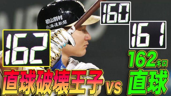 ストレートに強い『直球破壊王子』が澤村拓一に失点をつける!【渡邉諒】