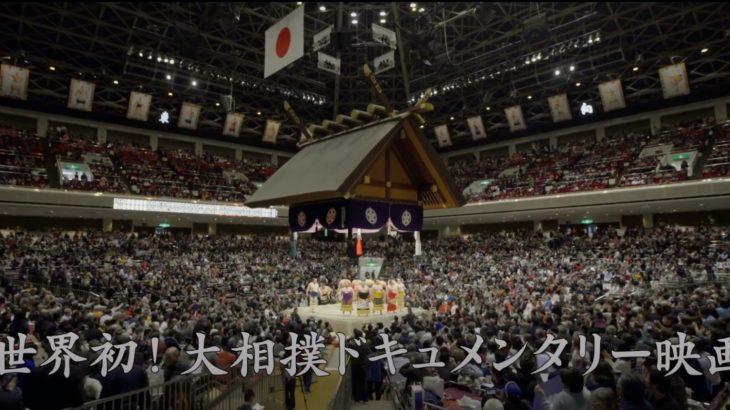 獣神サンダー・ライガーチャンネルのセニョール坂田が初監督作品のドキュメンタリーがぜひ観たい!【相撲道】