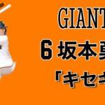 史上2番目の若さで2000本安打達成した坂本勇人の芸術的なインコース打ち。