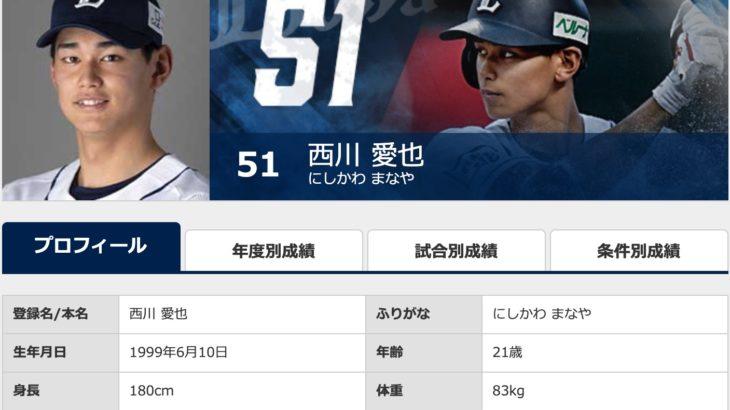 来シーズンこそ一軍で活躍して欲しい個人的注目選手【西川愛也】