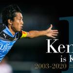 日本代表ボランチとして長く牽引してきた男が今シーズン限りで引退【中村憲剛】